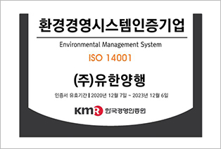 ISO14001 현판